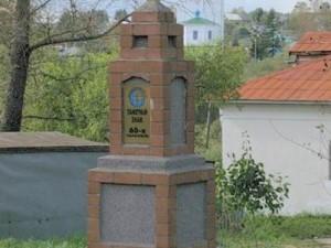 Памятник 60 параллель