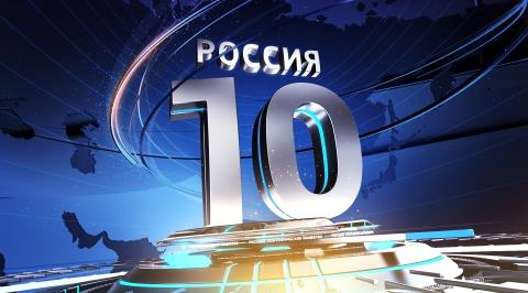 Россия 10