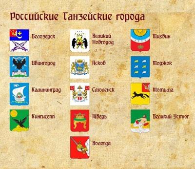 Ганзейские города России