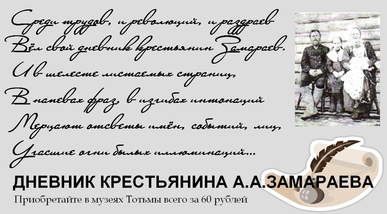 http://tourizm-totma.ru/wp-content/uploads/2014/06/dnevnik-zamaraeva.jpg