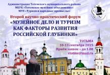 Форум Тотьма 2015