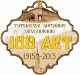 ТМО 1915-2015