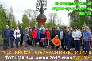 1 июня экскурсия по Тотьме