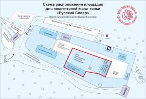 Схема для посетителей этапа Кубка мира по ездовому спорту Русский Север - 2019